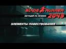 Бегущий по лезвию 2049 Элементы повествования Blade Runner 2049 разбор