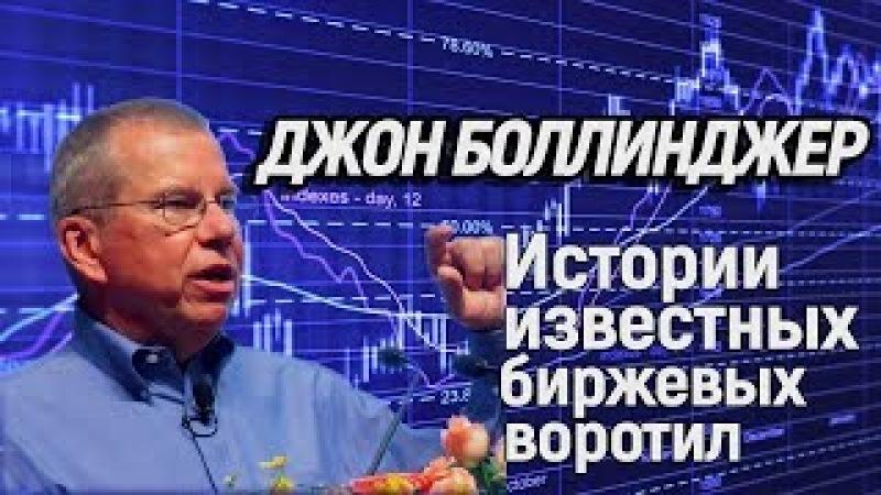 Джон Боллинджер. Истории известных биржевых воротил. Teletrade Академия Трейдинга