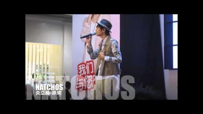 010912 給愛麗絲的奇蹟 新加坡宣傳活動 炎亞綸 演唱 原來