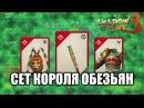 Shadow Fight 3 - СЕТ КОРОЛЯ ОБЕЗЬЯН