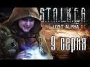Stalker Lost Alpha Сталкер Лост Альфа Очень щедрые бандиты Прохождение 9 серия