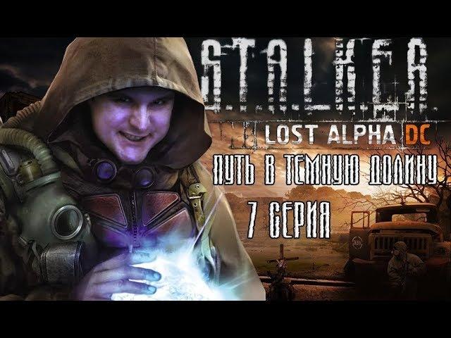 Stalker Lost Alpha (Сталкер Лост Альфа) Идем в Темную долину. Прохождение. 7 серия.