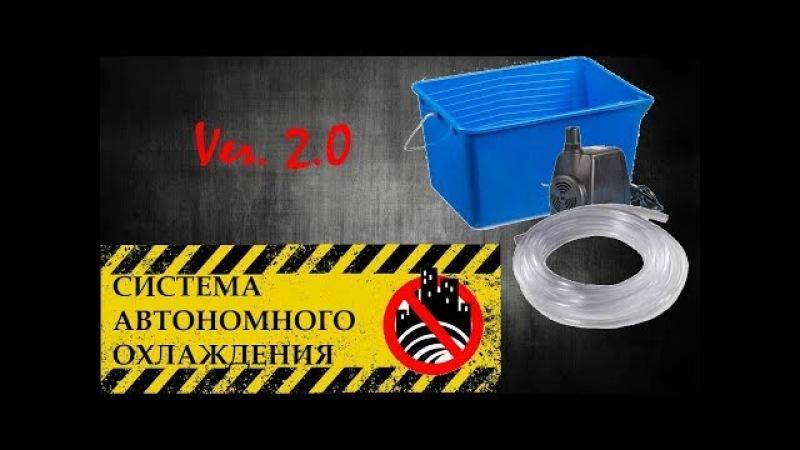 Система автономного охлаждения дистиллятора v.2