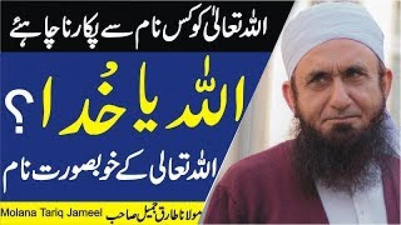Allah ko Kis Naam sy Pukara jay | اللہ تعالی کو کس نام سے پکارنا چاہئے