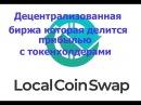 Localcoinswap .Децентрализованная биржа платящая прибыль токенхолдерам