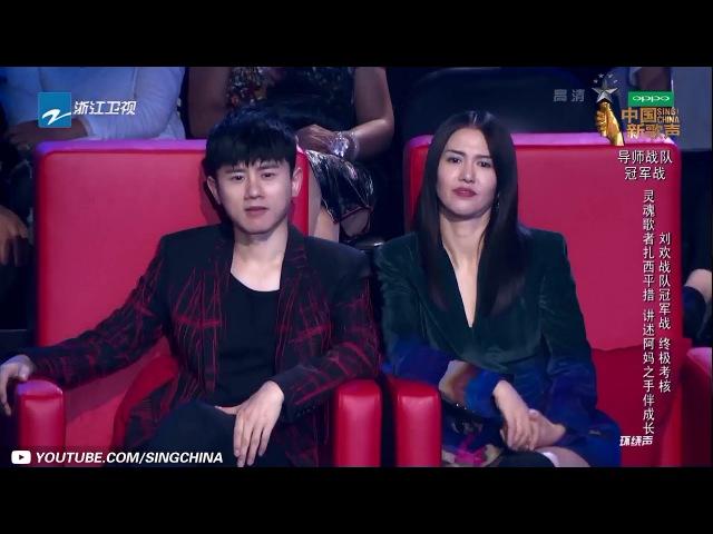 纯享版 扎西平措《阿妈的手》纯享版《中国新歌声2》第12期 SING CHINA S2 EP 12 20170929