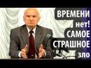 Неуловимое ВРЕМЯ Самое страшное ЗЛО Осипов Алексей