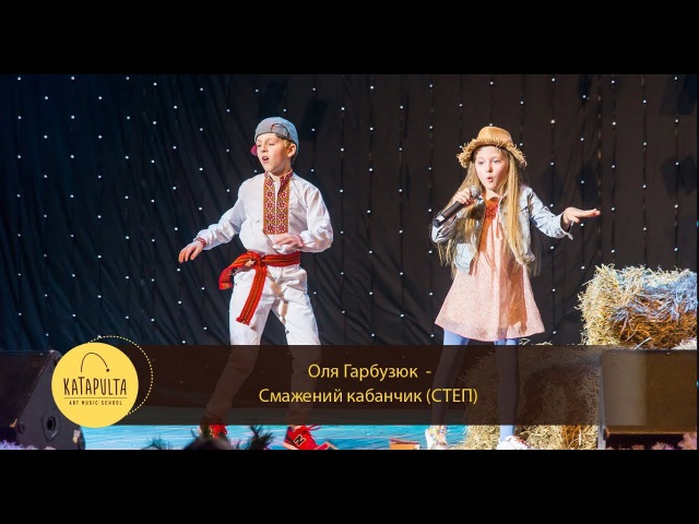 Оля Гарбузюк Смажений кабанчик CТЕП муз спектакль Мрії у листах