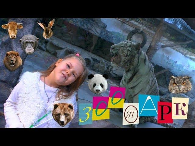 VLOG: Наш поход в зоопарк! Посмотрели животных, посетили парк динозавров и японски ...