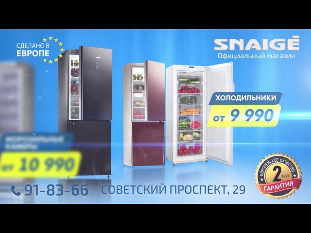 Холодильники SNAIGE