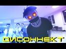 Танцуем под Элджей – Дисконнект feat. Кравц Танцующий Чувак 6 тысяч!