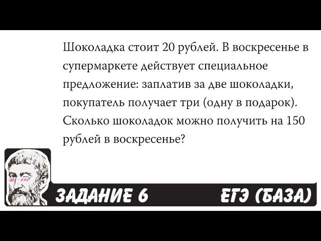 🔴 Шоколадка стоит 20 рублей. В воскресенье ... | ЕГЭ БАЗА 2018 | ЗАДАНИЕ 6 | ШКОЛА ПИФАГ...