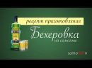 Бехеровка Рецепт на самогоне