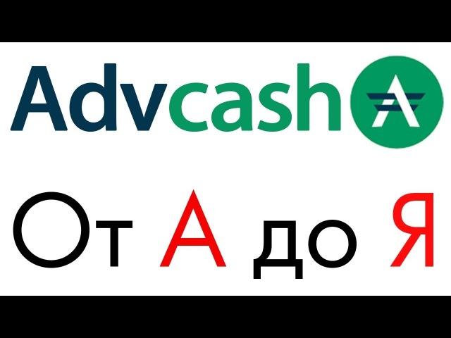 Advanced Cash - Ввод, Вывод, Обмен, Перевод, Регистрация Advanced Cash кошелька | Upavla.ru