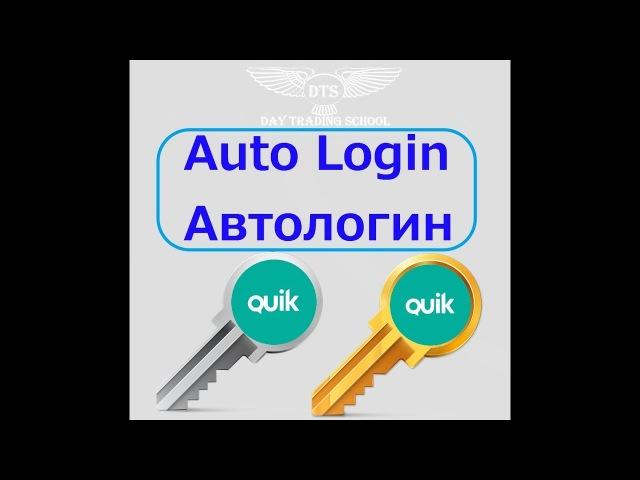 Обзор робота помощника Автологин Квик