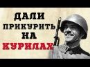 Про Курильскую операцию или Как умеют воевать русские