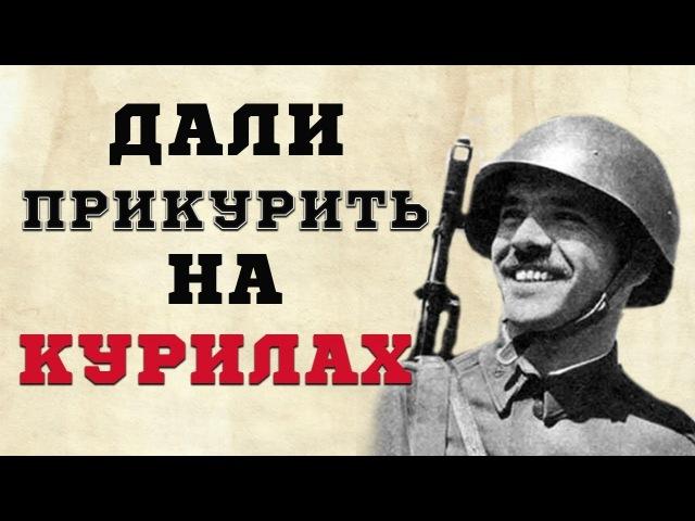 Про «Курильскую операцию» или Как умеют воевать русские