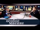 Особое мнение / Константин Ремчуков 25.12.17