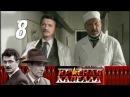 Красная капелла. 8 серия (2004). Детектив, история, боевик @ Русские сериалы