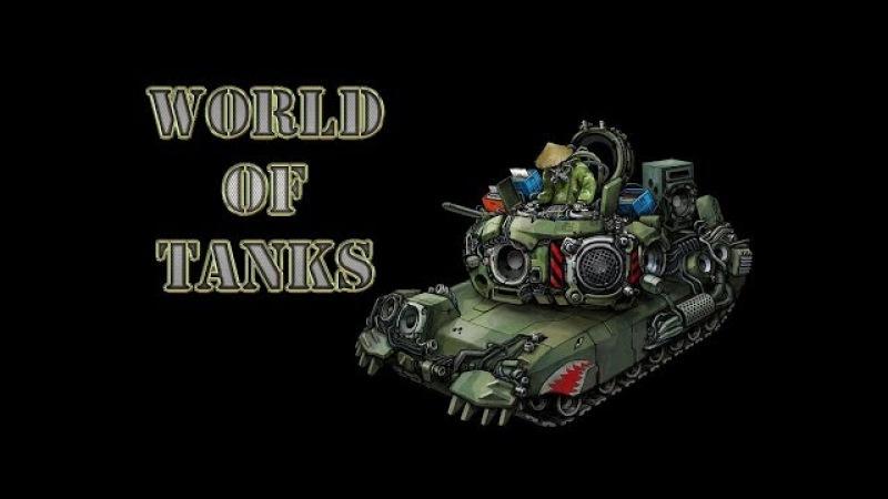 World of Tanks БОЛЬШЕ НИКАКОГО РАНДОМА ТАНКИ СКАТИЛИСЬ КАК РАЗРАБЫ УБИЛИ ИГРУ