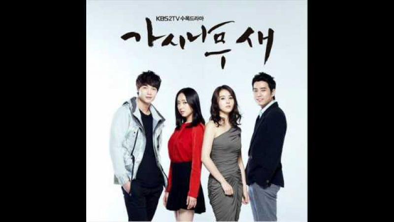 Yi Seok Hun-우리 여기까지 하자(The Thorn Birds OST)