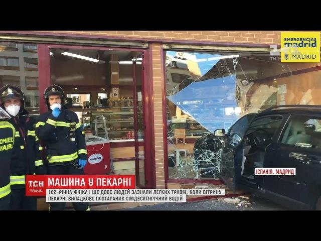 У Мадриді 70-річний водій в'їхав у вітрину крамниці, є постраждалі