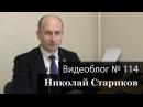 Николай Стариков Видеоблог №114
