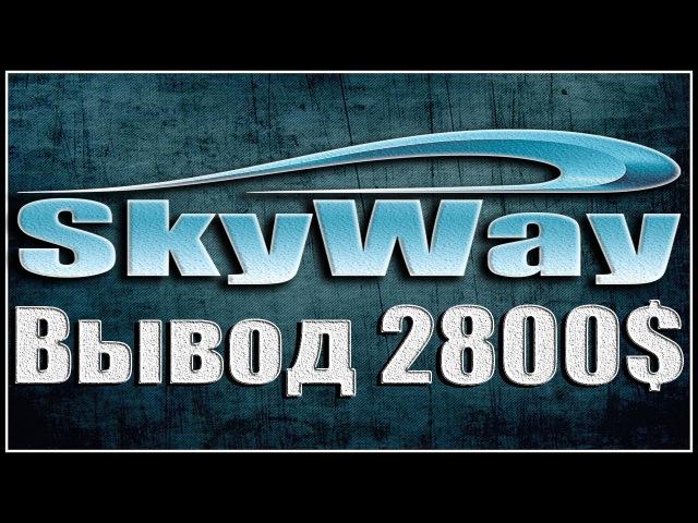Вывод с бонусного счета 2800$ из компании SkyWay   2000$ буду инвестировать в Мотор-колесо Дуюнова