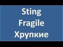 Sting - Fragile - текст, перевод, транскрипция