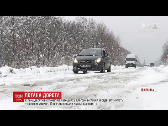 Дорога смерті водії маршруток відмовляються їздити автошляхом Дрогобич-Самбір