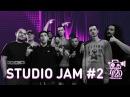 Studio Jam 2 Аль Пачiно Юный ВТПТ Хай Хэт НКНКТ Young Dee Emaief DONNY Тихон