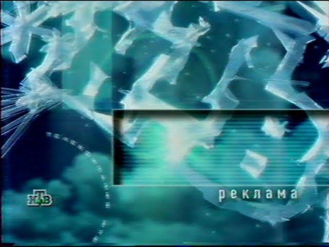Рекламный блок (НТВ, 29.01.2001) (2)