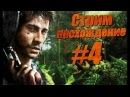 Far Cry 3 Прохождение 4 - Осиное гнездо - Человек по имени Хойт - Спасти Оливера