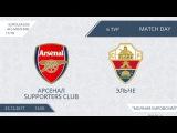 Евролига AFL-Молния 201718. 6-й тур. Группа C. Арсенал Supporters Club - Эльче