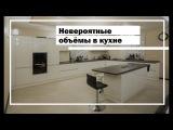 Как организовать пространство на большой кухне