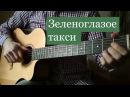М. Боярский - Зеленоглазое такси