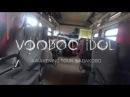 VOODOOVLOG 8. Awakening tour. Балаково