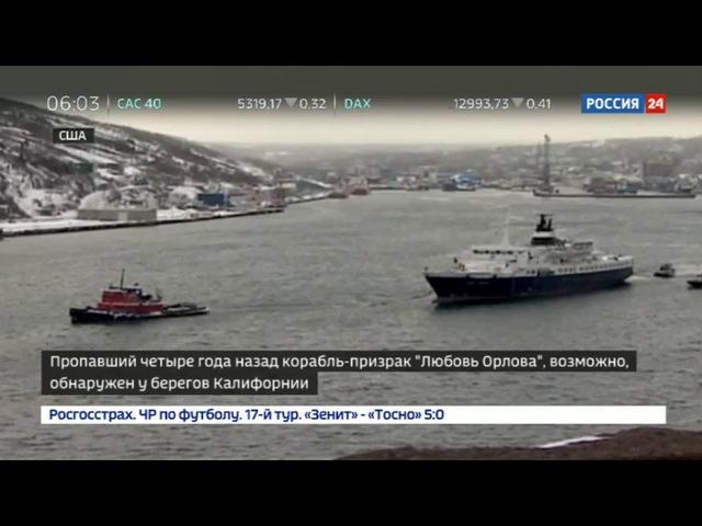 Новости на «Россия 24» • Российский корабль-призрак прибило к берегам Калифорнии