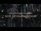 Валерия Осенняя и Анна Крут - Альмаранская академия. Мой личный кошмар