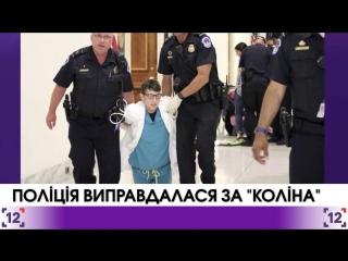 Поліція виправдалася за те, що поставила мітингувальників на коліна