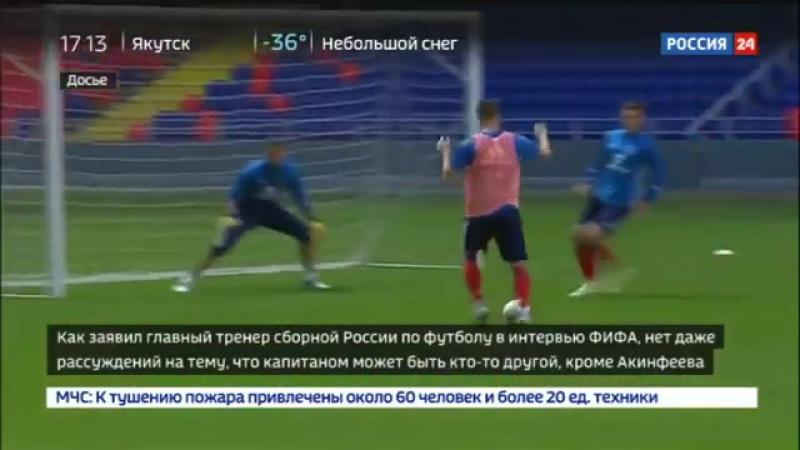Черчесов выбрал Акинфеева - Россия 24