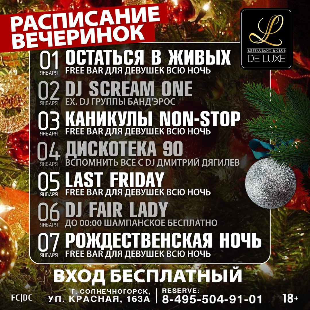 Афиша Солнечногорск DELUXE - 1 - 7 января