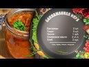 Как приготовить икру из баклажанов Рецепт от шеф повара