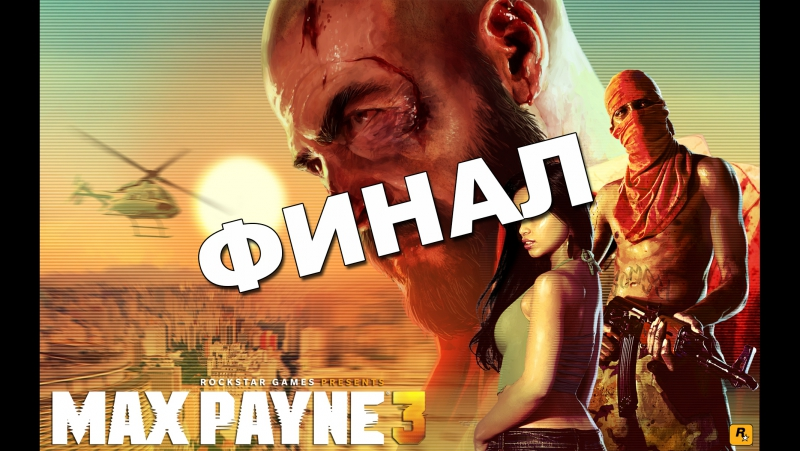 Max Payne 3 - ФИНАЛ | Rise of the Tomb Raider - ФИНАЛ