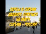 Сербы в Сербии делают прогноз на матч Сербия - Россия