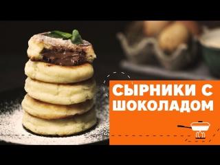 Сырники с шоколадной пастой [eat easy]