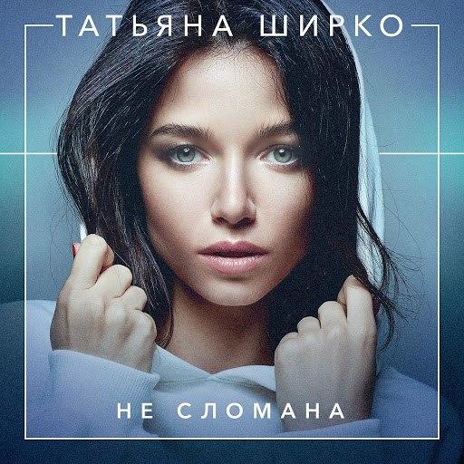 Татьяна Ширко альбом Не сломана