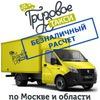 Грузовое такси:грузоперевозки по Москве и МО