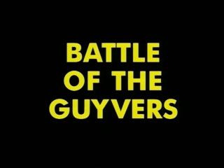 Гайвер - биомеханическая броня. Эпизод 2. Битва Гайверов (ОВА 1989 года) (озвучили: группы SHIZA и AniFilm)