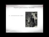 Литература. А.П. Чехов.  Рассказы (55 часть)